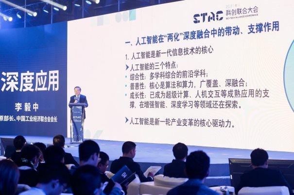 2、工业和信息化部原部长、中国工业经济联合会会长李毅中